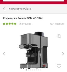Продам НОВУЮ кофеварку
