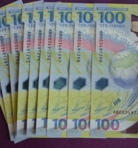 Банкноты посвящённые Чемпионату мира по футболу