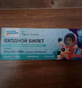 Билет на космо драйв