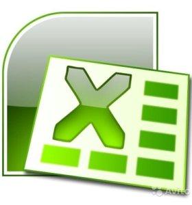 Excel-помощь