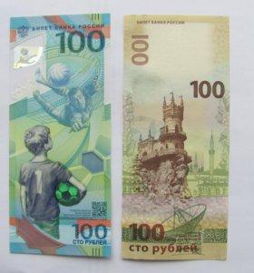 Крым+ Сочи 100 руб.