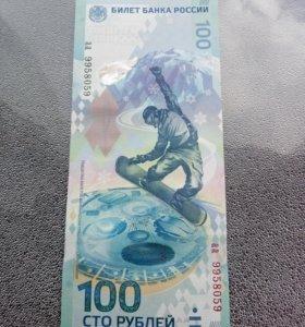 Купюра 100 рублей Сочи