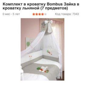 Набор льняного постельного белья фирмы Bombus