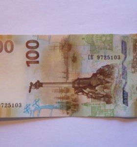 Купюра 100 рублей Крым Севастополь 2015 (UNC)