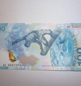 Купюра 100 рублей Олимпиада Сочи 2014 (UNC)