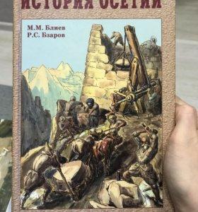 История Осетии , книга