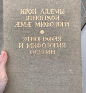 Этнография и мифология осетин