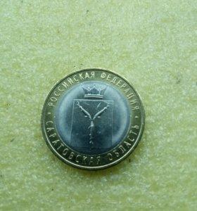 Монета 10рублей Саратовская область