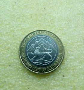 Монета 10рублей Северная Осетия-Алания