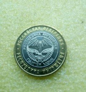 Монета 10рублей Ингушетия