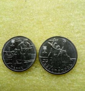 2 рубля Керчь и Севастополь