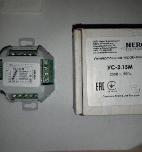 Универсальное управление ус-2.15М