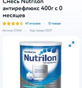 Смесь Nutrilon Антирефлюкс, 400 гр