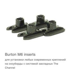 Закладные Burton The channel inserts
