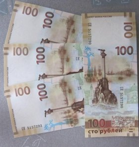 Банкнота Крым 100 рублей