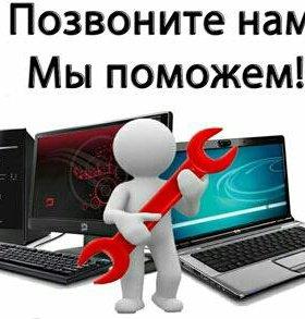 Честный ремонт компьютера.