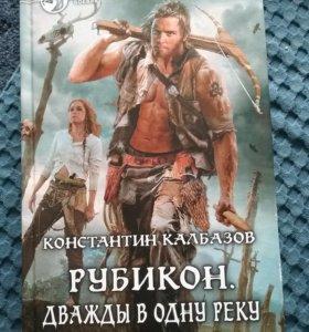 Книга Рубикон