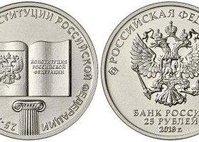 25 руб и 10 руб Современной России