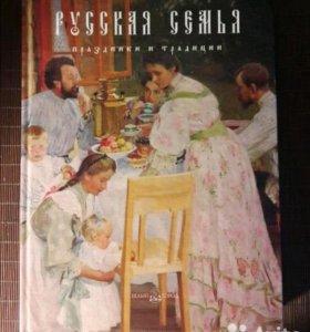 Книга «Русская семья. Праздники и традиции» (новая