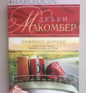 Книга «Поворот дороги» (новая)