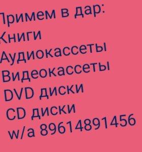 Диски DVD CD