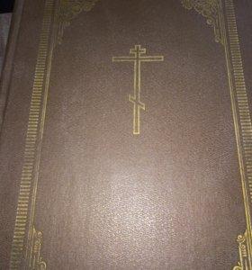 Библия в 2-ух томах
