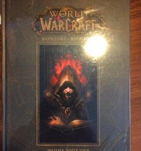 Книга World of Warcraft.Том 1.Новая!Не распечатана