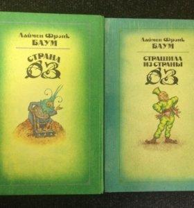 Сказочные книги о стране Оз Л.Баума