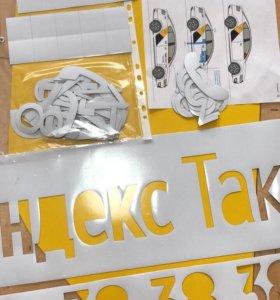 Яндекс. Такси магнитный брендинг. Приоритет