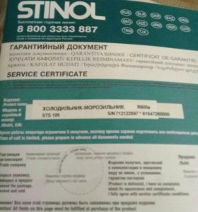 Документы на холодильник stinol