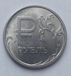 1 рубль графическое изображение (символ)
