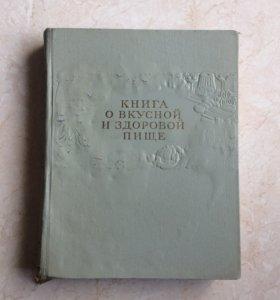 Книга о вкусной и здоровой пище 1953 г