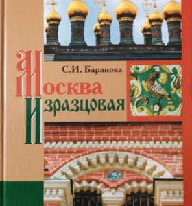 Москва Изразцовая