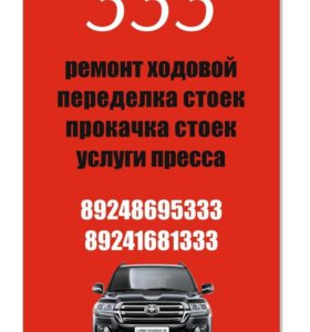 Автосервис 333