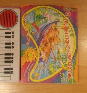 Книга музыкальная с пианино