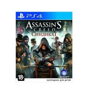 Assassins Creed Синдикат (PS 4)