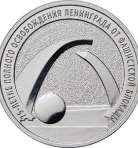 25 рублей 2019г 75-летие освобождения Ленинграда
