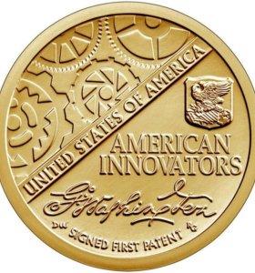1доллар Американские инновации, первый патент
