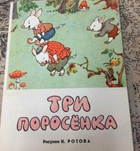 """Набор открыток """"Три поросенка"""""""