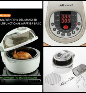 Аэрогриль Delimano 3D MULTIFUNCTIONAL
