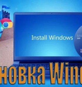 Установка Windows и ПО.