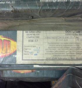 Продам электроды нж-13, д3