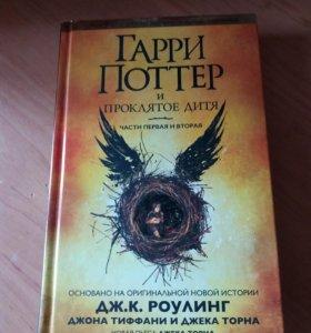 Книга Гарри Поттер, новая