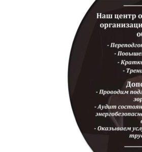 Удостоверения Корочки Обучение рабочим профессиям