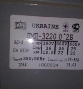 Пускатель магнитный ПМЛ 3220 0*2Б 380V,