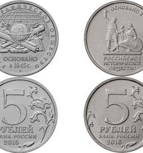 5 рублей рго и рио