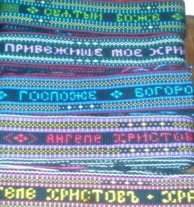 Пояс ручного ткачества.индивидуального изготовлени