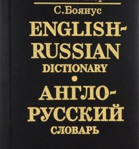 Словари и книги на иностранных языках