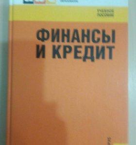 Учебник по финансам