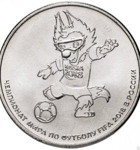 Монета 25 рублей Забивака. Сочи. Ленинград